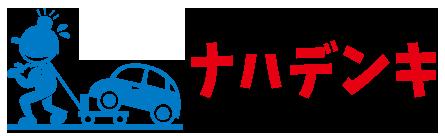 24時間レッカーサービス 車のでんき屋さん、ナハデンキ(タイヤ交換)
